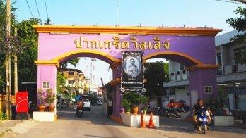 Baan Pak Kret Village