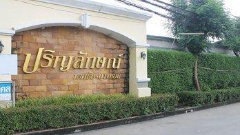 Prinyaluck Ekachai-Bangbon