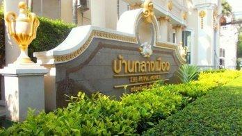 Baan Klang Muang The Royal Monaco
