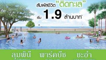 Lumpini Park Beach Cha-am