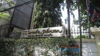 S.S. Surindra Mansion