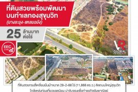 Land for sale in Bang Lamung, Chonburi