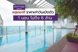 1 Bedroom Condo for sale in Rhythm Sukhumvit 50, Phra Khanong, Bangkok near BTS On Nut