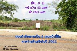 Land for sale in Lam Pla Thio, Bangkok near Airport Rail Link Suvarnabhumi