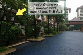 1 Bedroom Condo for sale in Baan Navatara, Nuan Chan, Bangkok